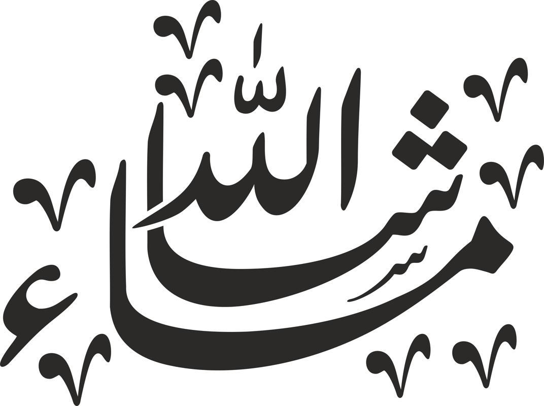 Masha Allah Free CDR Vectors Art