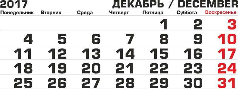 2018 Kalendarnaya Setka Free CDR Vectors Art