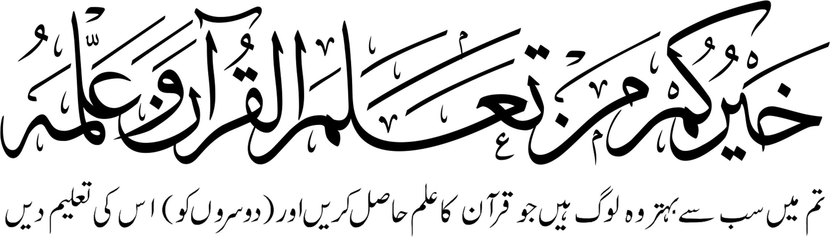Khair-o-kum ( Quran ) Islamic Calligraphy Free CDR Vectors Art
