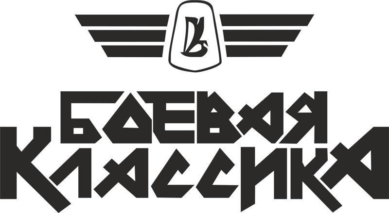 Наклейка БОЕВАЯ КЛАССИКА Free CDR Vectors Art