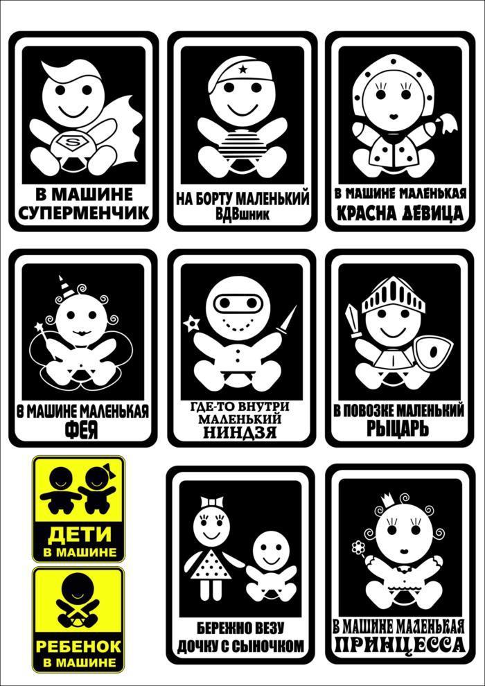 Baby In car Free CDR Vectors Art