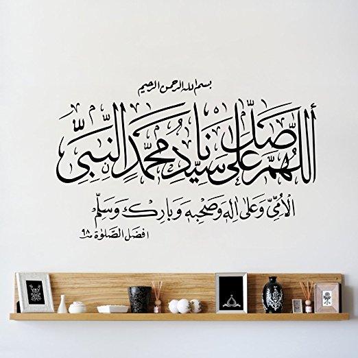 Darood Sharif Calligraphy Free CDR Vectors Art