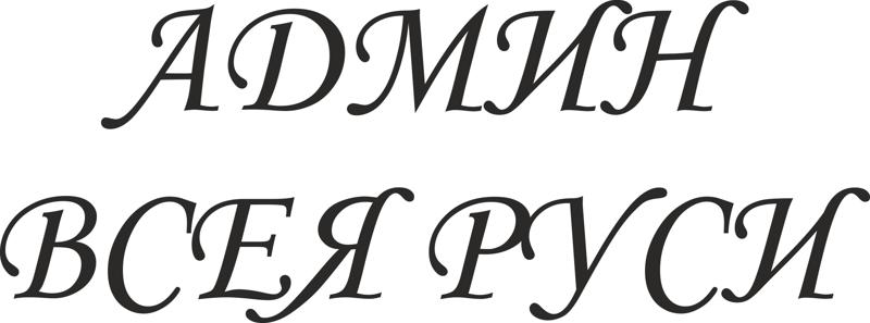 Admin Vseya Rusi Free CDR Vectors Art