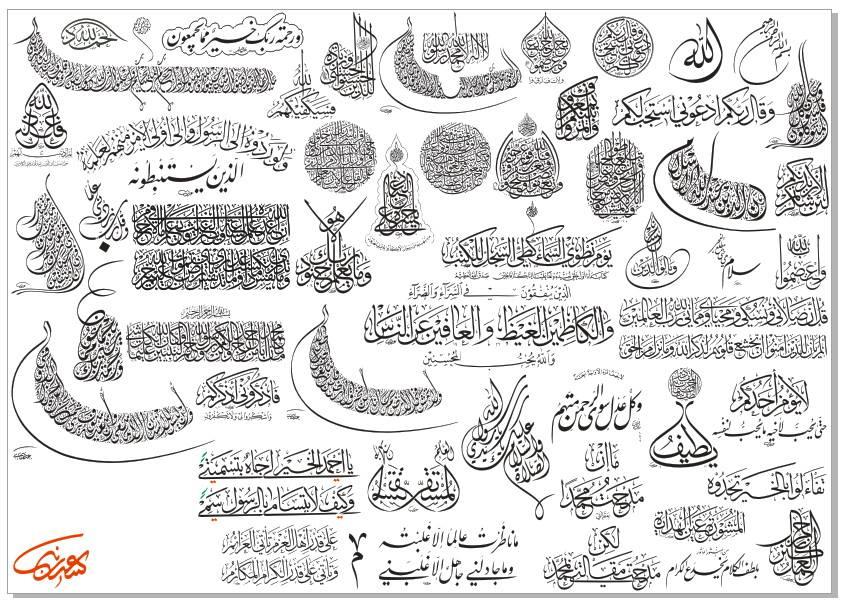 Islamic Calligraphy Free CDR Vectors Art