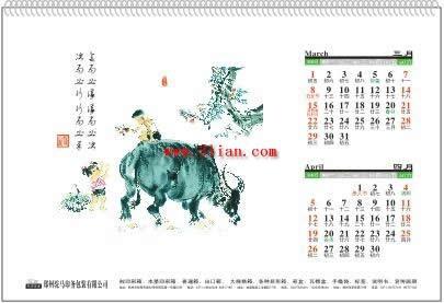 2009 Calendar Free CDR Vector Art