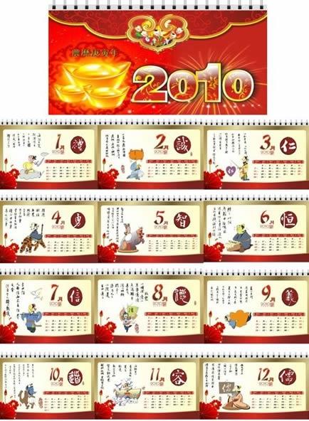 Calendar template classical oriental decor red design Free CDR Vectors Art