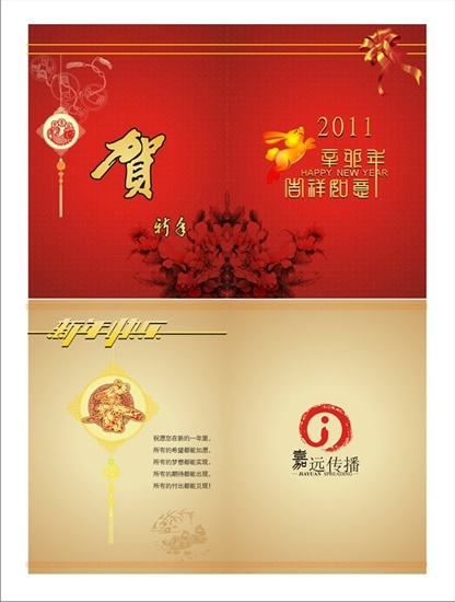 2011 greeting card Free CDR Vectors Art