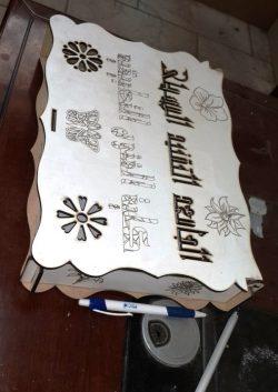 Arabic Texture Box File Download For Laser Cut Free CDR Vectors Art