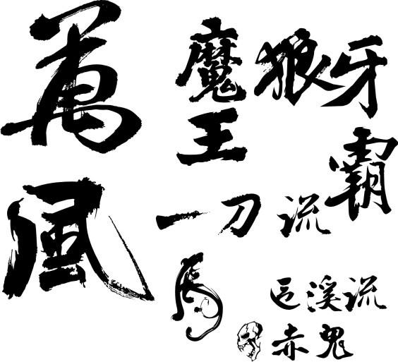 Calligraphy word Free CDR Vectors Art