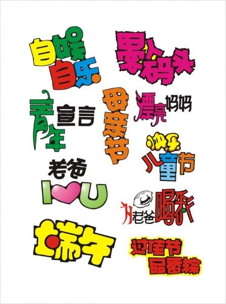 Pop font design Free CDR Vectors Art