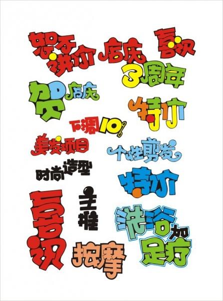Pop font font Free CDR Vectors Art
