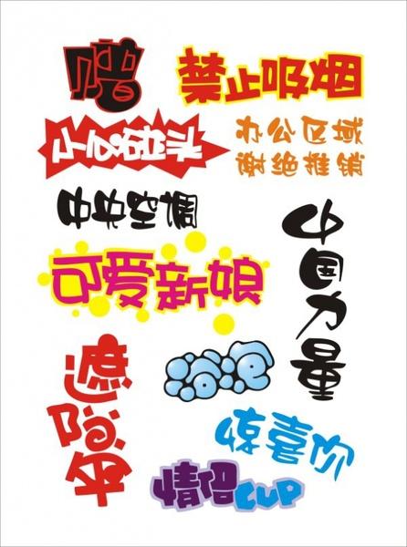 Pop font designs Free CDR Vectors Art