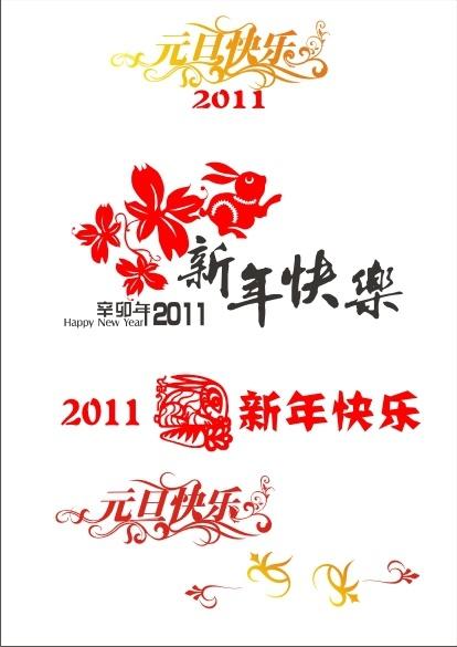 Happy new year Free CDR Vectors Art