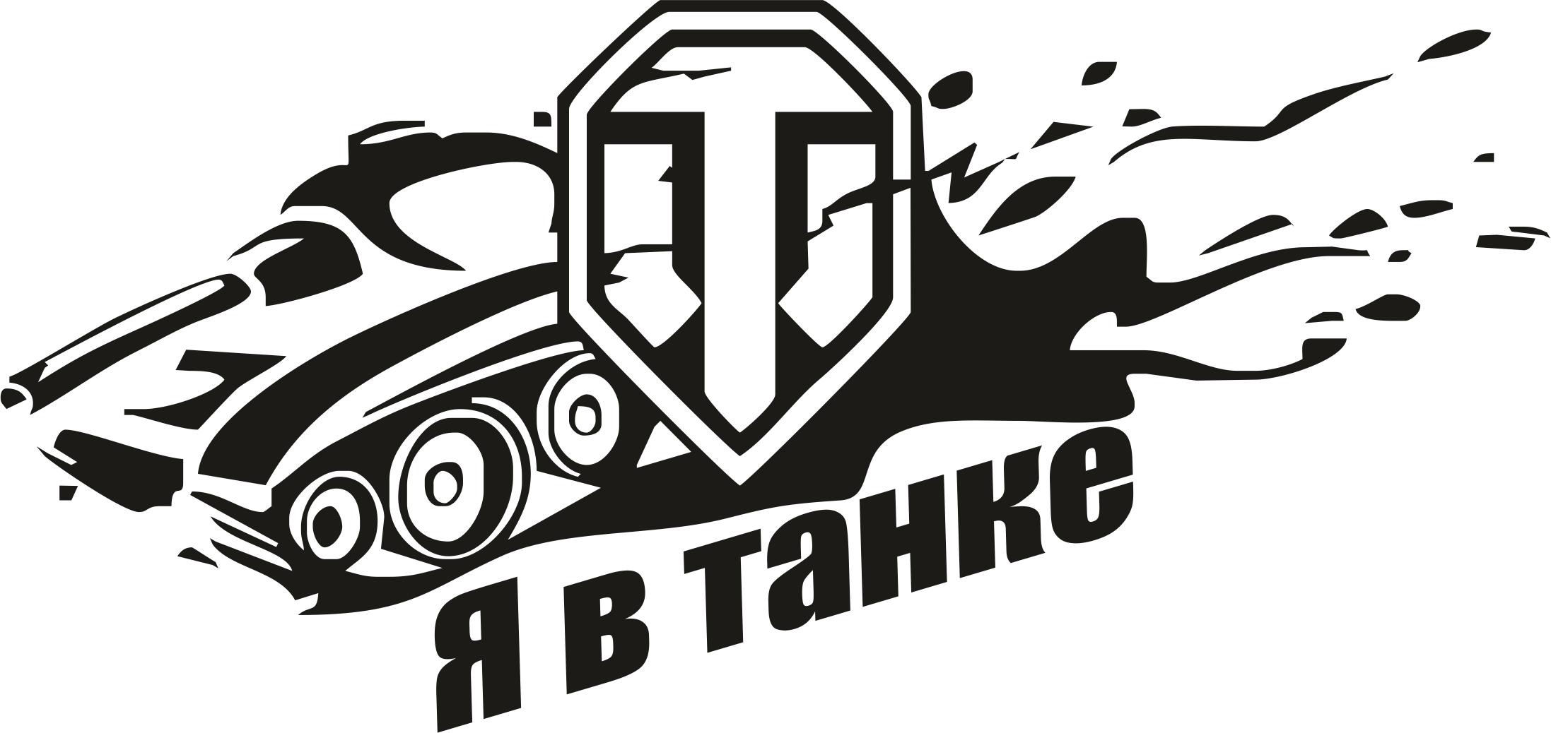 Ya V Tanke Wot File Free CDR Vectors Art