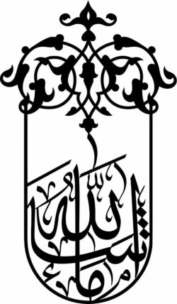 Arabic Calligraphy Painting Download For Laser Cut Free DXF File