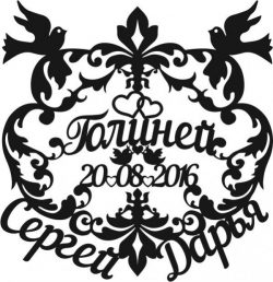 Wedding Frame With Double Bird Motifs Download For Laser Cut Cnc Free DXF File