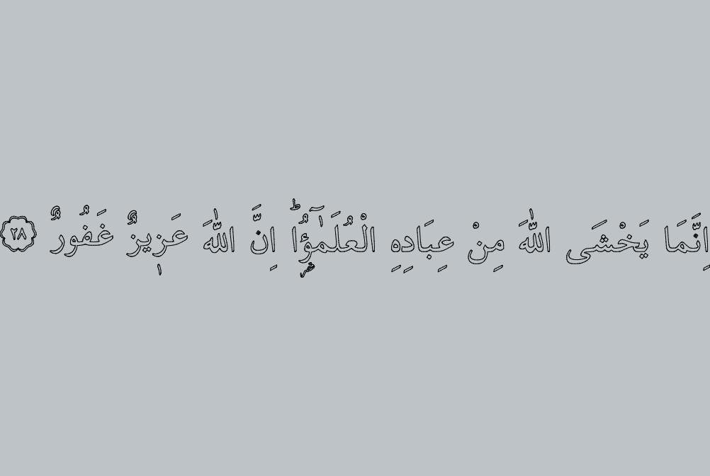 Qurani Ayat Kareema Free DXF File