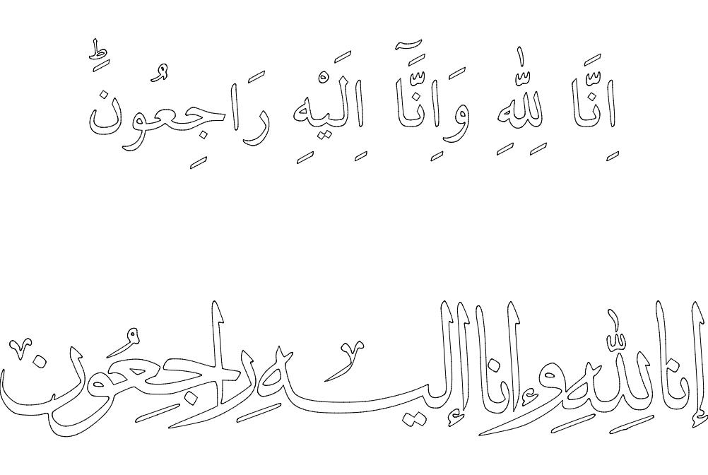 Islamic Calligraphy Dua Free DXF File