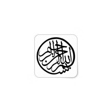 Bismillah Islamic Calligraphy Art Free DXF File