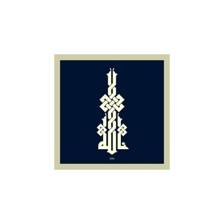 Islamic Calligraphy Arabic Free DXF File