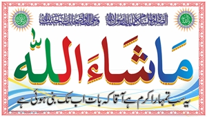 MashaAllah Islamic Desigen Logo Free CDR Vectors Art