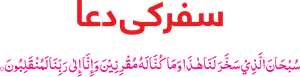Safar Ki Dua Logo Free CDR Vectors Art