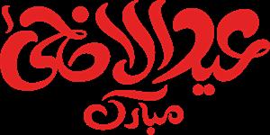 Eid Ul Azha Calligraphy Logo Free CDR Vectors Art