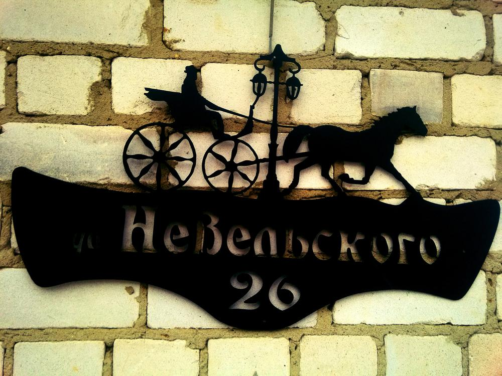 Cart Coachman House Name Plate Free DXF File