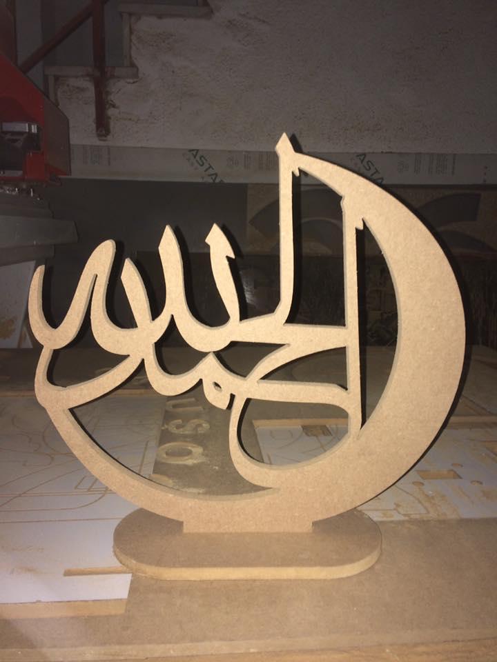Alhamdolillah Laser Cut Wooden Islamic Calligraphy Free DXF File