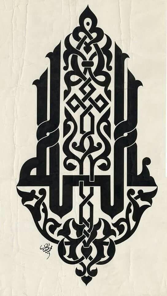 Allah Islamic Calligraphy Wall Art Free DXF File