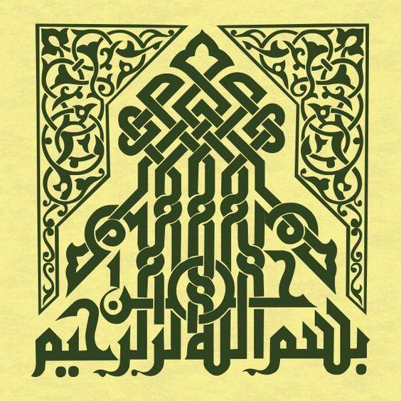 Bismillah Arabic Islamic Calligraphy Free DXF File