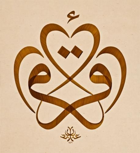 Iqra Qurani Ayat Islamic Calligraphy Free DXF File