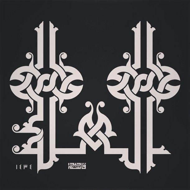 Islamic Calligraphy Wall Art Design Free DXF File