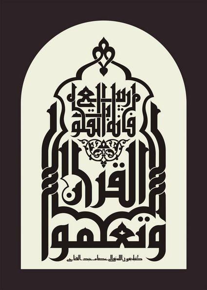 Kufic Islamic Calligraphy Art Free DXF File