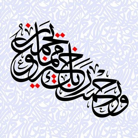 وَرَحْمَةُ رَبِّكَ خَيْرٌ مِمَّا يَجْمَ Islamic Calligraphy Free DXF File