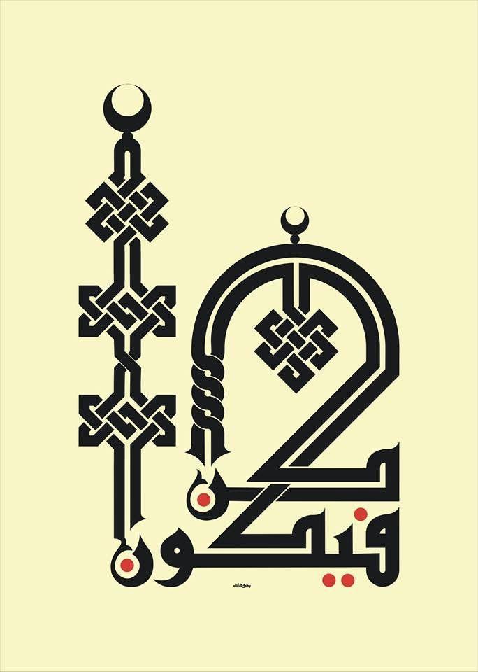 كن فيكون Arabic Calligraphy Free DXF File
