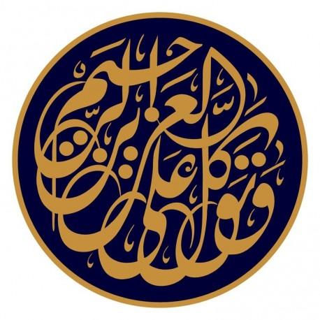 تَوَكَّلْ عَلَى الْعَزِيزِ الرَّحِيمِ Islamic Calligraphy Free DXF File