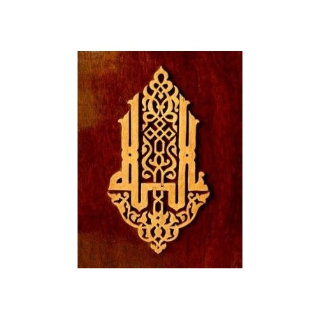 Arabic Calligraphy 1 Free DXF File