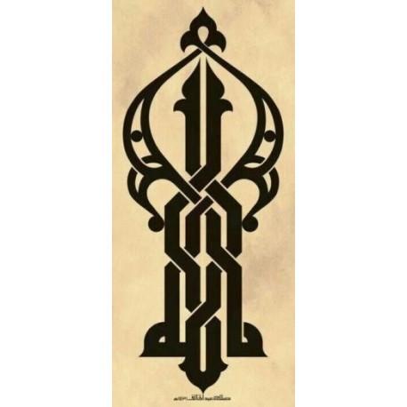 Arabic Calligraphy Pattern Free DXF File