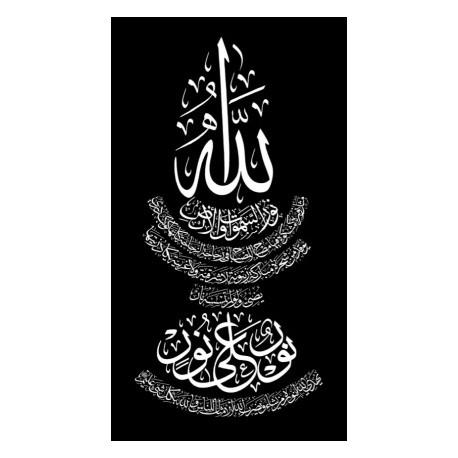 Ayat al-nur Islamic Calligraphy Free DXF File