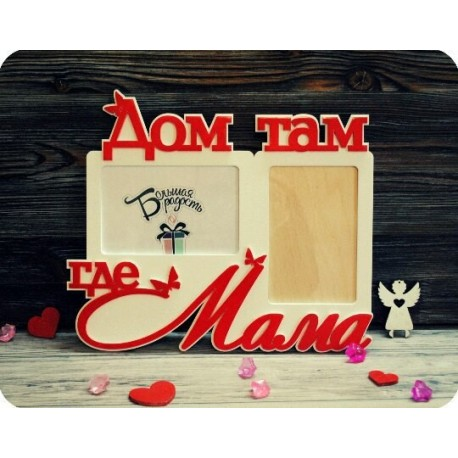 Dom Tam Gde Mama Free CDR Vectors Art