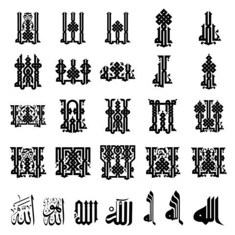 Allah Arabic Calligraphy Free DXF File