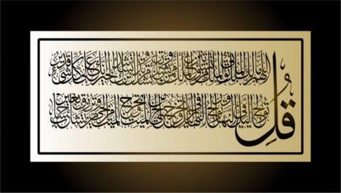 Ayat E Quran Pak Free DXF File