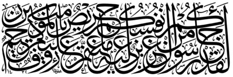Ayat E Quran Free DXF File
