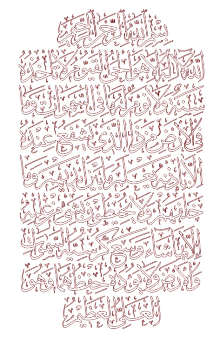 آية الكرسي Ayatul Kursi Calligraphy Free DXF File