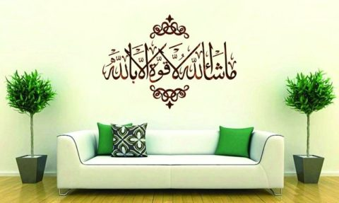 Mashaallah Islamic Calligraphy Stencil Free DXF File