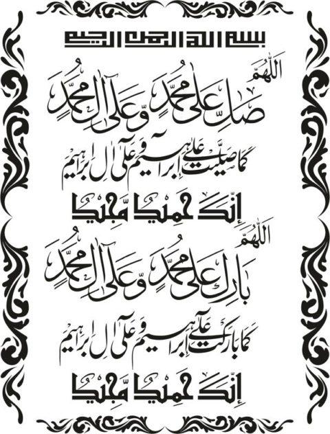 Calligraphy Darood E Ibrahemi Free CDR Vectors Art