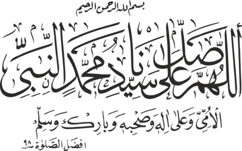 Islamic Calligraphy Durood Shareef Stencil Free CDR Vectors Art