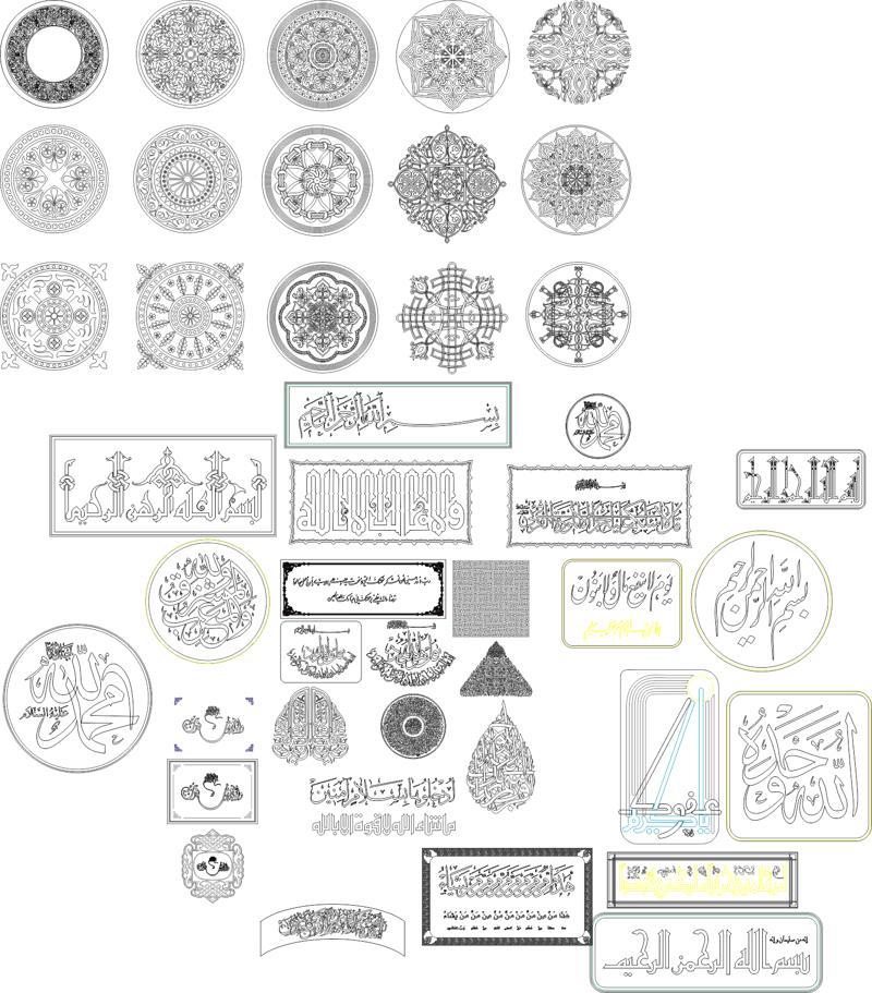 ايات قرانيه Islamic Calligraphy Free CDR Vectors Art