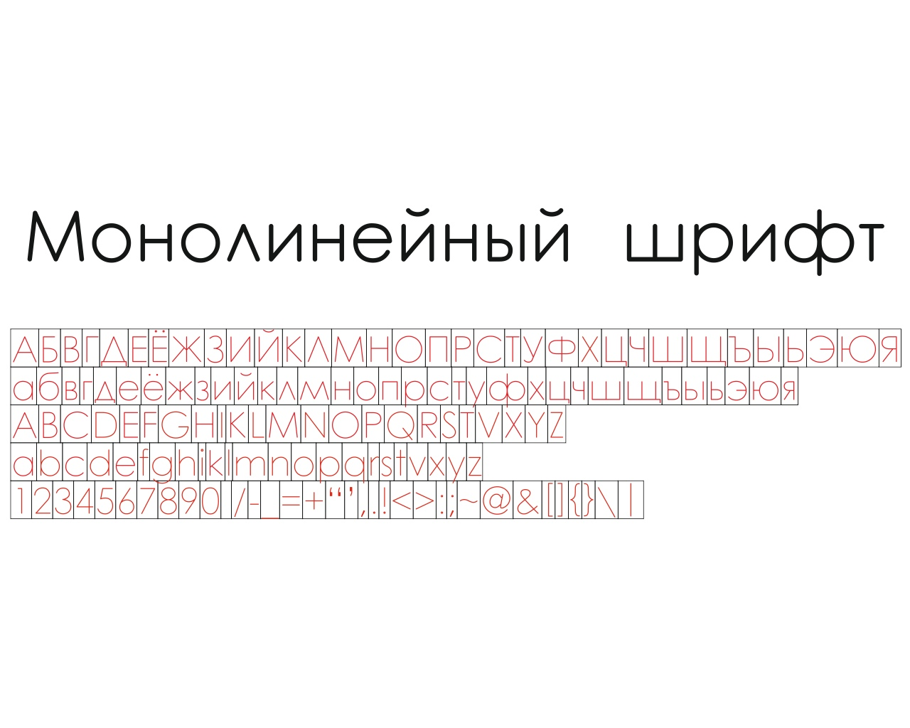 Laser Engraving Mono Font Cyrillic Font Russian Alphabet Letters Numbers Punctuation Signs Free CDR Vectors Art